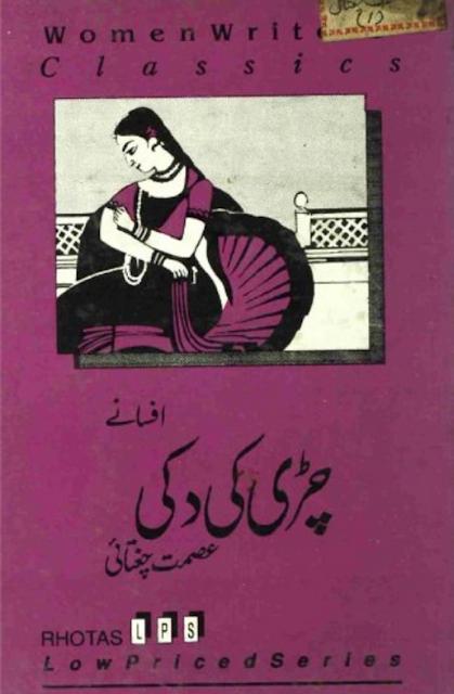 Chiri Ki Dukki by Ismat Chughtai Urdu Afsana Download PDF