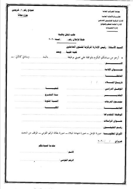 برعم كن متحمس مترجم استمارة طلب توظيف وزارة الداخلية Ffigh Org