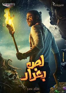 مشاهدة فيلم لص بغداد 2020 اون لاين