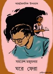 Ghore Phera by Samaresh Majumdar