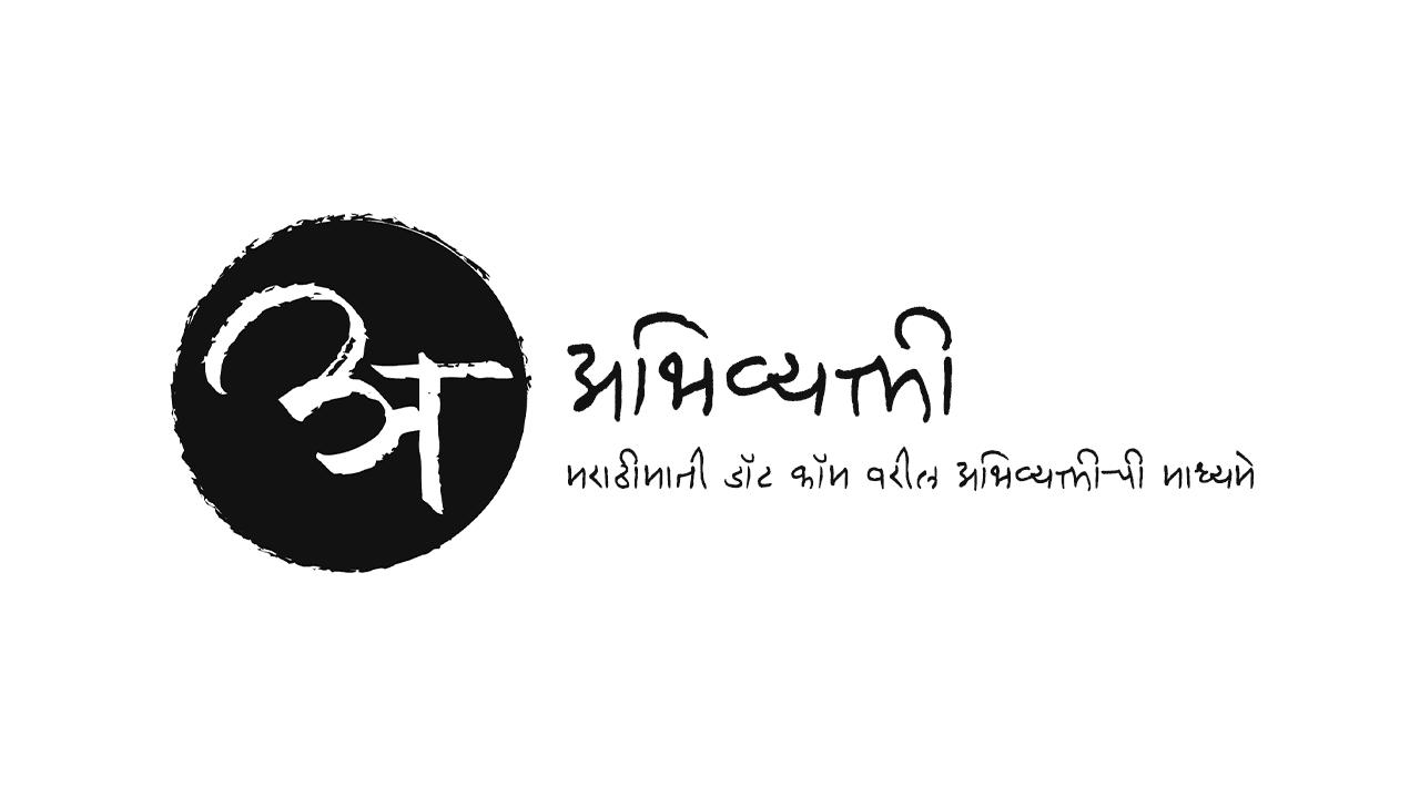अभिव्यक्ती | Abhivyakti