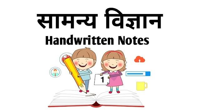 सामान्य विज्ञान  Handwritten Notes PDF Free Download