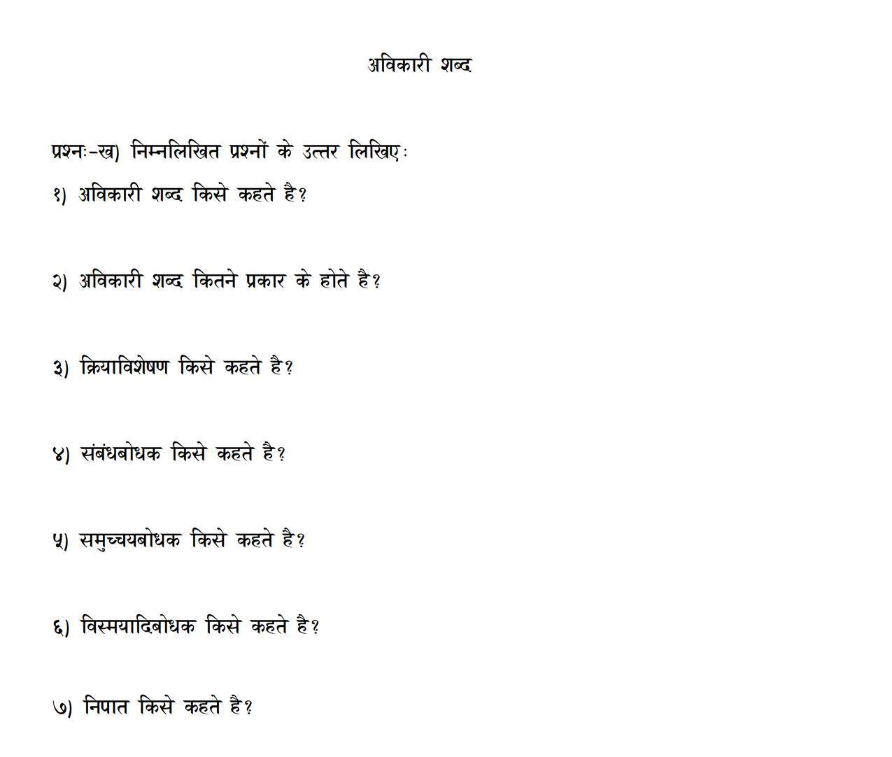 Worksheet Of Avikari Shabd