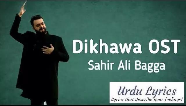 Dikhawa OST Lyrics - Sahir Ali Bagga