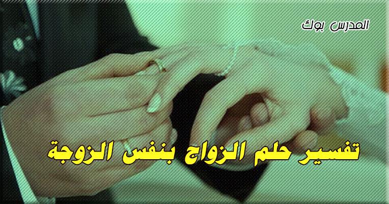 تفسير حلم الزواج بنفس الزوجة