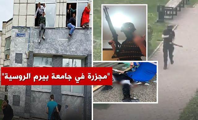 مسلح يطلق النار على الطلبة في جامعة بيرم الروسية