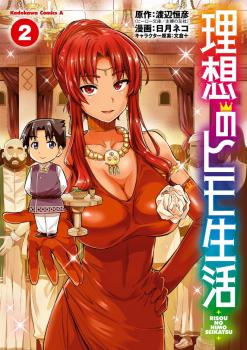 Risou no Himo Seikatsu Manga