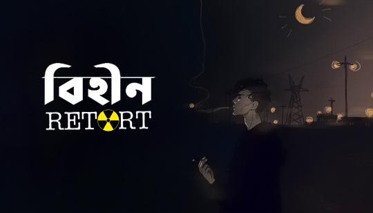 Bihin Lyrics by Retort Bangla Band