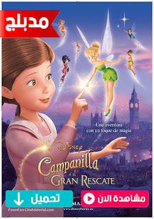 مشاهدة وتحميل  فيلم تنة ورنة تنكر بيل Tinker Bell and the Great Fairy Rescue 2010 مدبلج عربي