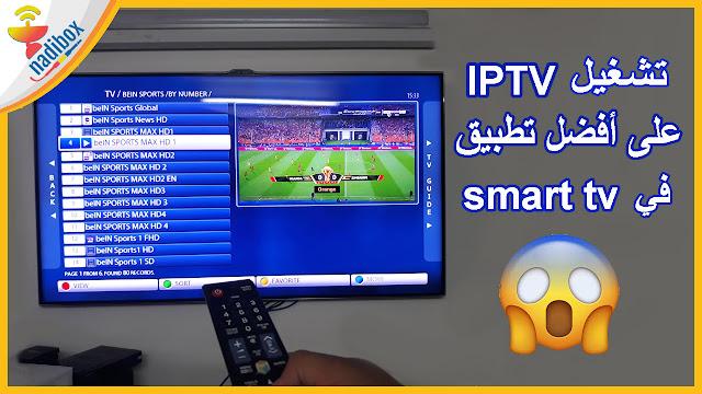 تشغيل تطبيق stb iptv على تلفاز smart tv ومشاهدة كل قنوات العالم ايضا على لأندرويد