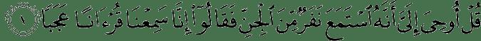 Surat Al-Jin Ayat 1