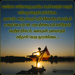 Tamil motivational life quote