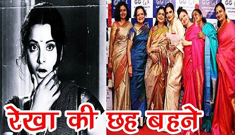 rekha-sisters-famous-in-the-whole-world-know-about-them