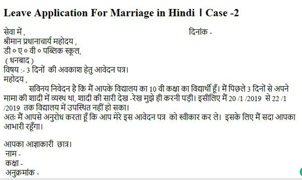Leave Application For Marriage in Hindi English - ANEK ROOP