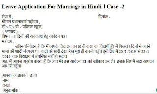 leave application for marriage hindi
