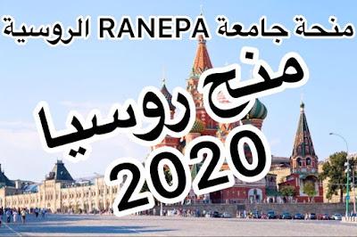 منح دراسية مجانية 2020 | منحة جامعة RANEPA الروسية