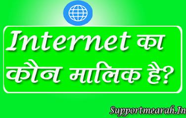 internet ka malik kaun hai