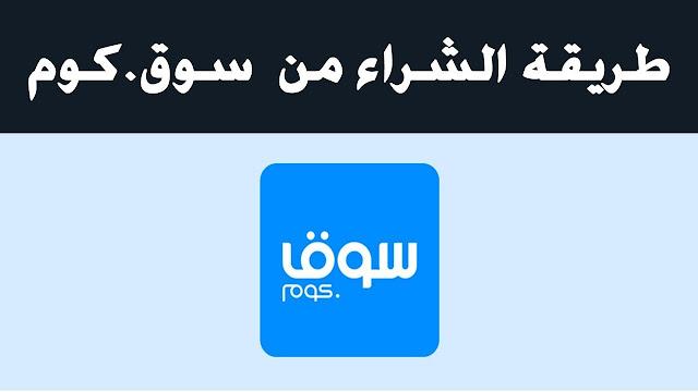 الشراء من سوق دوت كوم مصر للمبتدئين والمحترفين