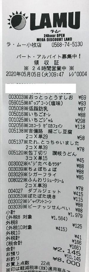 ラ・ムー 小牧店 2020/5/5 のレシート