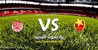 الوداد يخرج من مباراة الذهاب من دور ال 32 من البطولة العربية للاندية الابطال بتعادل هاهم جدا امام فريق المريخ