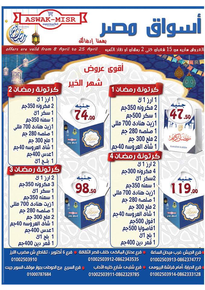 عروض كرتونة رمضان 2020 من اسواق مصر المنيا