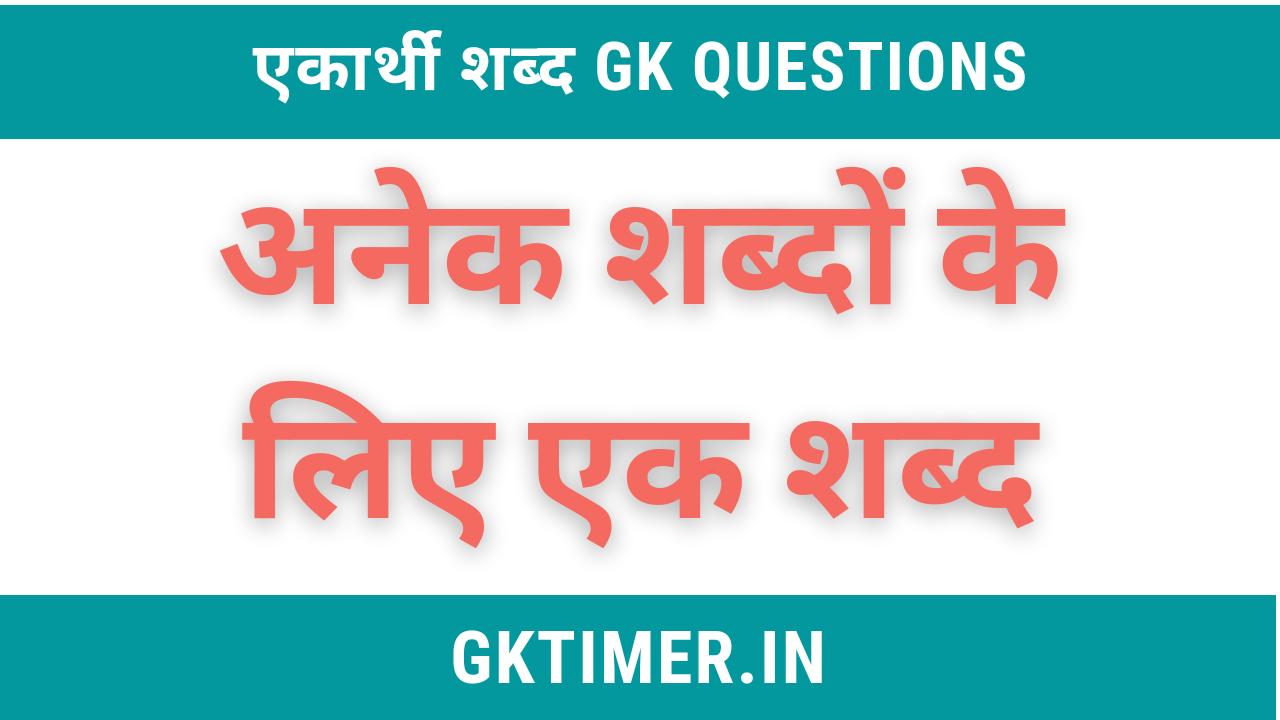 एकार्थी शब्द | Ekarthi Shabd Gk Quiz