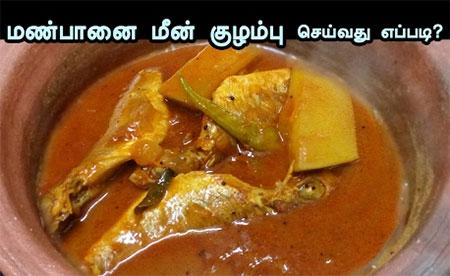 Meen Kulambu in Tamil / Fish Curry in Tamil 21-05-2017