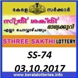 KERALA LOTTERY RESULT STHREE SAKTHI (SS-74) ON OCTOBER 03, 2017