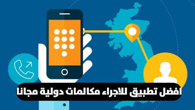 افضل تطبيق للأجراء مكالمات دولية عن طريق الهاتف