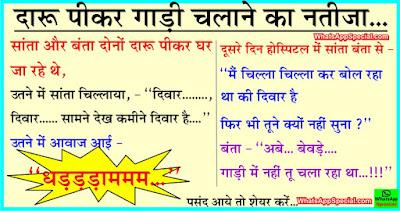 very-funny-santa-banta-jokes-hindi