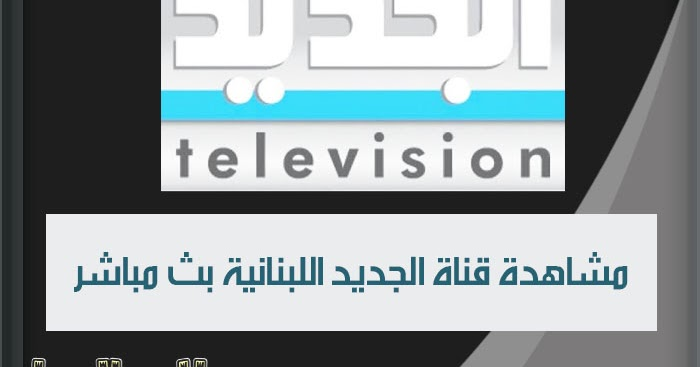 عالم زلابيا بث مباشر ترددات القنوات مشاهدة قناة الجديد