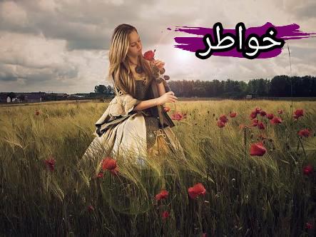 خواطر | الفرق بين ورودك و أزهاري ( حَيَاةُ الَتَعَبْ)