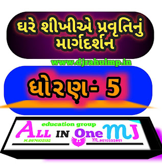 STD - 5  Home Learning Module Activities  (Ghare Shikhie)