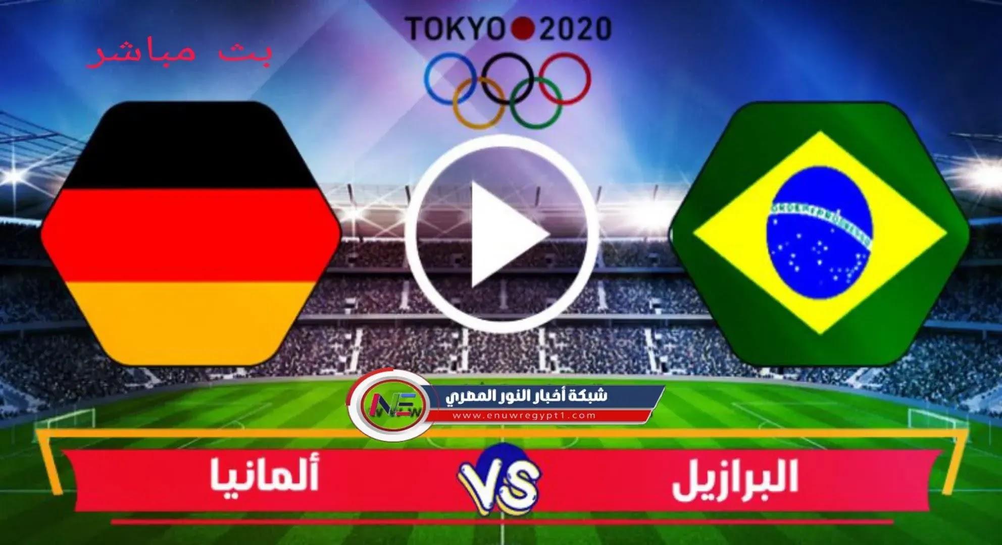 يلا شوت يوتيوب.. بث مباشر مشاهدة مباراة البرازيل و المانيا اليوم 22-07-2021 في بطولة اولمبياد طوكيو 2020 كورة لايف الان بجودة عالية بدون تقطيع.