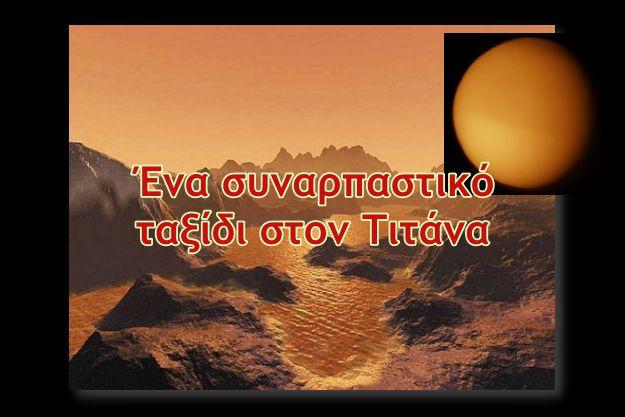 Ο μεγαλύτερος δορυφόρος του Κρόνου, ο Τιτάνας