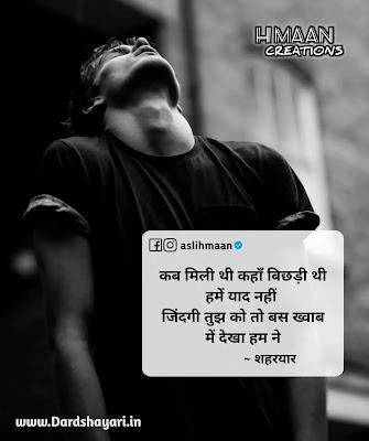 Zindagi Shayari, sad shayari in Hindi, sad hindi quotes images, bewafa shayari, dard Shayari, sad sms hindi