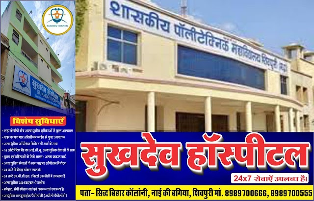 पॉलीटेक्निक कॉलेज में प्रवेश की द्वितीय काउंसलिंग की लास्ट डेट 28 नवम्बर - Shivpuri News