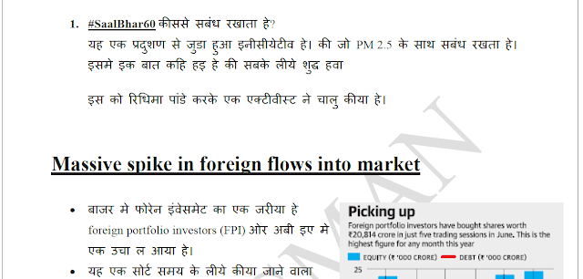 current affairs 2020 in hindi june, current affairs 2020 in hindi June pdf, current affairs 2020 in hindi question answer June, current affairs 2020 in hindi today, current affairs 2020 in hindi book, current affairs 2020 in hindi pdf download ghatna chakra,  current affairs 2020 in hindi objective question answer,  current affairs 2020 in hindi June,  current affairs 2020 in hindi for competitive exams, cg current affairs 2020 in Hindi,  next exam current affairs pdf in hindi 2020