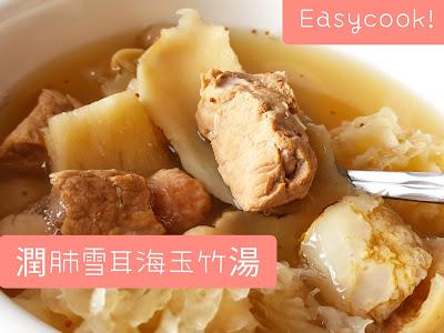 【食譜分享】煲湯好Easy!滋陰潤肺雪耳海玉竹湯!