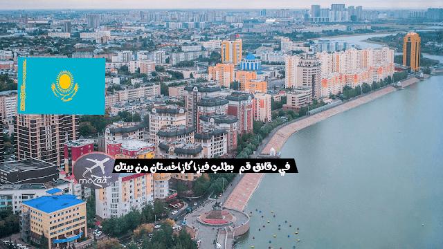 تأشيرة كازاخستان الالكترونية kazakhstan evisa و كيف تطلبها 2020