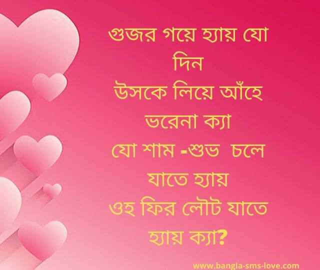 Bangali Love Shayari with image