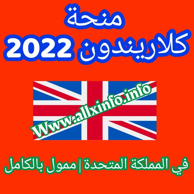 منحة كلاريندون 2022 في المملكة المتحدة   ممول بالكامل