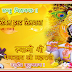 अथ श्रीकृष्ण द्वादश नाम स्तोत्रम् ।। Shri Krishna Dwadasha Nama Stotram.