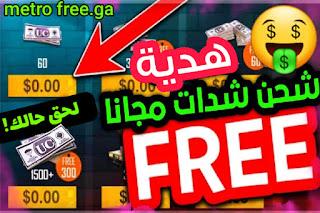 اشحن هدية 1000 شدة ببجي مجانا من موقع metro free.ga