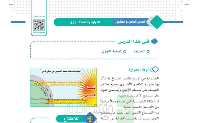 حل درس الحرارة والضغط الجوي مقررات