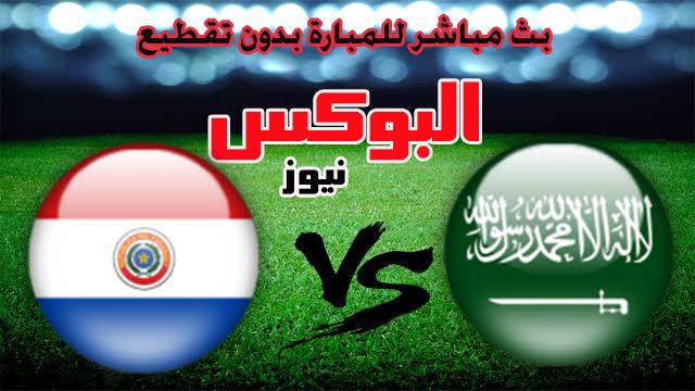 موعد مباراة السعودية وباراجواي بث مباشر بتاريخ 19-11-2019 مباراة ودية