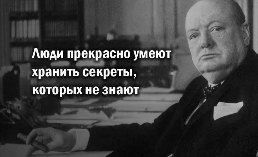 ТОП-20 Мудрых Цитат Уинстона Черчилля