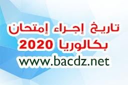 تاريخ إجراء إمتحان شهادة البكالوريا 2020