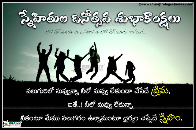 Telugu Best Friendship day 2016 SMS and nice WhatsApp images, new Telugu friendship Messages with Nice Images, Never Change in our Friendship, Best Friendship Quotes in Telugu, Telugu Sneham Images online,This year Friendship day is on 7th August, Here is Best telugu Friendship day quotes, Friendshipday Quotes in telugu with hd wallpapers, snehitula roju kavithalu, snehitula dinotsava shubhaakankshalu, Best telugu Friendship Day wallpapers greetings,