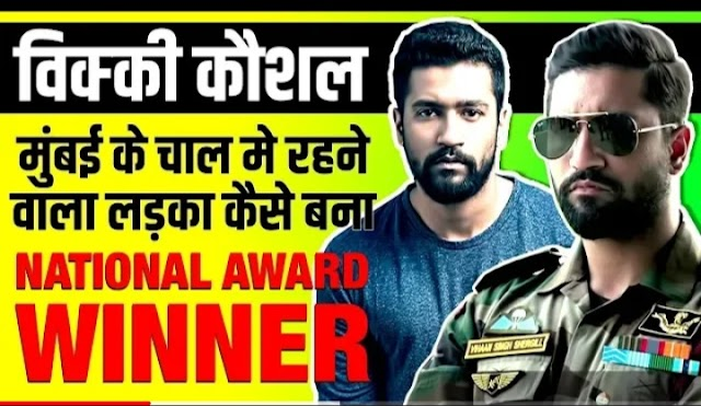 Vicky Kaushal Biography | National Film Award | Life story Hindi